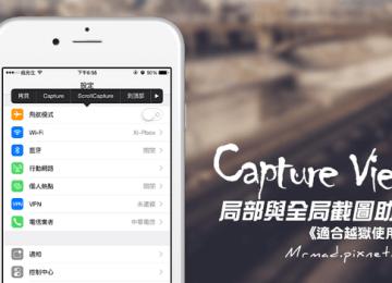 [Cydia for iOS必裝] 非裝不可!局部與全局截圖助手「Capture View」