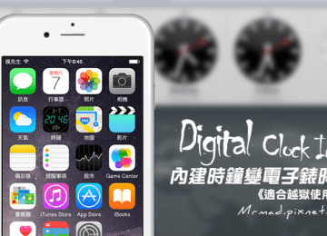 [Cydia for iOS8] 讓內建時鐘改為電子錶顯示模式「Digital Clock Icon」