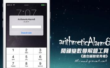 [Cydia for iOS8]賴床殺手工具!解除鬧鐘先回答數學問題「ArithmeticAlarm8」(含中文化)