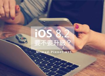 蘋果發表會後iOS8.2到底要不要更新?