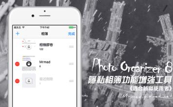 [Cydia for iOS8]隱私相簿功能增強工具「Photo Organizer 8」