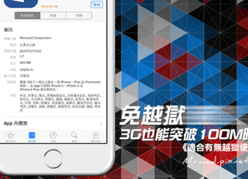 [iOS密技技巧]免越獄JB也能夠讓3G、4G突破AppStore的100MB下載限制