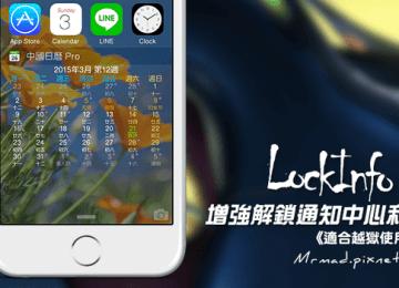 [Cydia for iOS8] 增強解鎖通知中心利器「LockInfo 8」(含中文化)