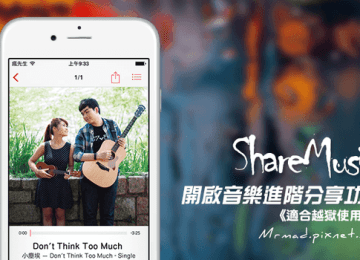 [Cydia for iOS7、iOS8] 開啟音樂進階分享功能「ShareMusix」