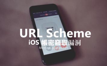 [iOS資安]存在五年的iOS竊取帳密漏洞「URL Scheme」,至今iOS8.2都還尚未被蘋果修復