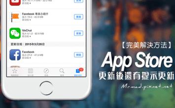 [教學]完美解決AppStore持續跳出APP更新訊息問題