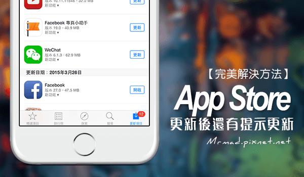 完美解決 App Store 持續跳出 APP 更新訊息問題