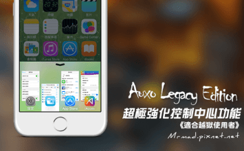 [Cydia for iOS7~iOS9]超極強化控制中心功能「Auxo Legacy Edition」(含中文化)