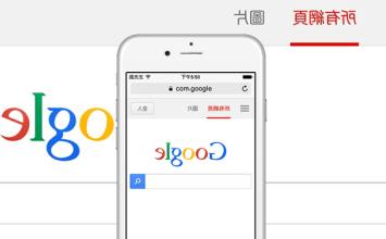 愚人節最新功能釋出:翻轉吧!Google~