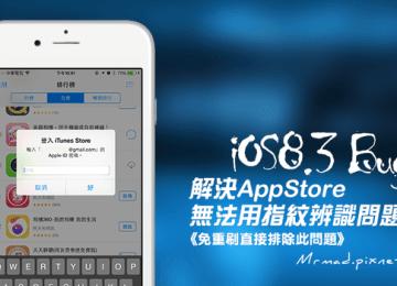 [iOS8教學]完美解決iOS8.3更新後AppStore無法使用TouchID指紋辨識問題