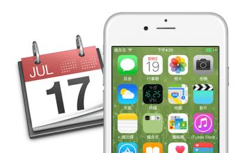 [iOS技巧]很多人都不知道的9招「行事曆APP」進階技巧!