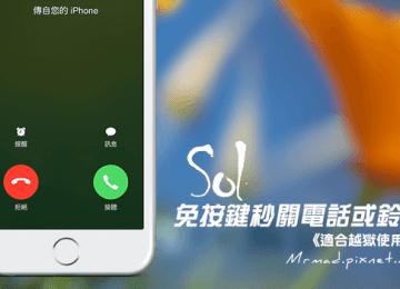 [Cydia for iOS8]免按鍵秒關電話或鈴聲訊息「Sol」