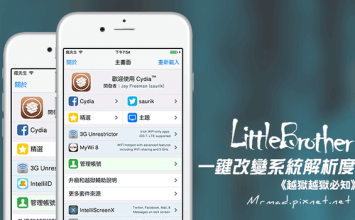 [Cydia for iOS] 一鍵改變iOS顯示解析度工具「LittleBrother」