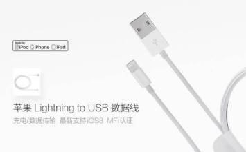 小米搶蘋果飯碗?推出低價MFi認證的Lightning傳輸充電線!