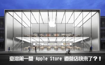 臺灣版「Apple Store」APP終於開放下載!這是暗示九月臺灣將有AppleStore直營店?
