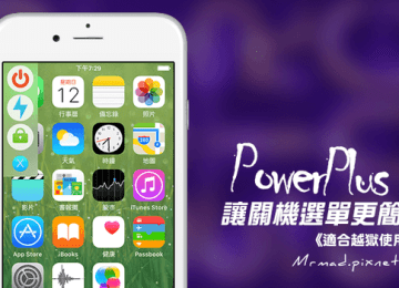 [Cydia for iOS8] 讓關機選單更簡潔與精緻「PowerPlus」