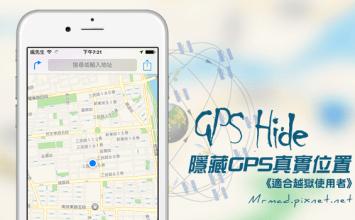 [Cydia for iOS8] 讓iPhone也能達成假定位!避免行蹤被發現「任我行掃街版」