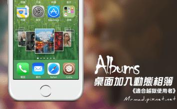 [Cydia for iOS8美化] 女生超愛!讓iPhone桌面上出現「動態相簿」效果