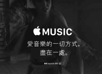 臺灣Apple Music官方價格提早自爆洩漏!每月只要NT$150