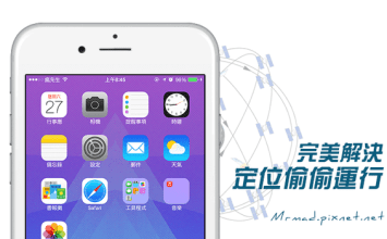 [iPhone/iPad教學]解決iOS8、iOS9狀態列上的GPS定位符號一直不消失問題