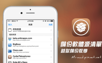 [Cydia for iOS] 越獄用戶必學技巧「備份與回復Cydia軟體源清單」支援v1.1.20版本