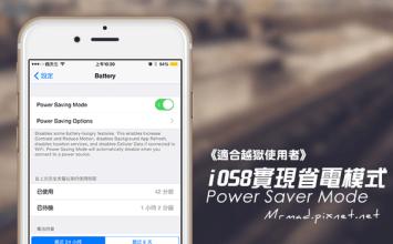 [Cydia for iOS8] 免升級iOS9!iOS8也可享用iOS9的省電模式功能「Power Saver Mode」