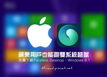 [OSX越獄]MAC OSX如何越獄?教你透過虛擬機跑Windows雙系統輕鬆越獄