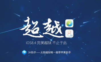 [iOS8.1.3-8.4越獄教學]完美越獄誕生!中國太極越獄工具讓您完美越獄