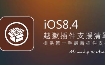 [插件清單]iOS8.4最新支援Tweaks插件清單與推薦(隨時更新)必裝插件統一收錄