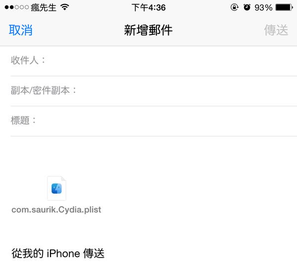 [Cydia for iOS] 越獄用戶必學技巧「備份與回復Cydia軟體源清單」支援v1.1.20版本 - 瘋先生