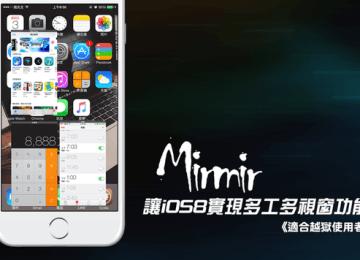 [Cydia for iOS8必裝] 免等iOS9!讓iOS8實現真實多工多視窗運行功能「Mirmir」