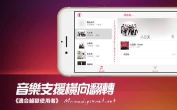 [Cydia for iOS8] 讓iOS8.4音樂APP也能支援橫向翻轉「MusicRotate」