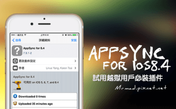 [Cydia for iOS8] 擺脫框架!最新試用APP用戶必裝的工具「Appsync for iOS8.4」