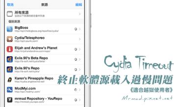 [Cydia for iOS8必裝] 終止Cydia軟體源重新載入過慢問題「Cydia Timeout」