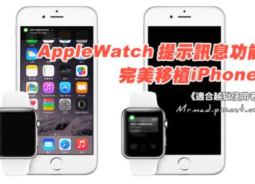 [Cydia for iOS8~iOS9] WatchOS提示訊息移植到iOS!免買Apple Watch 也能使用到通知中心訊息「WatchNotifications」