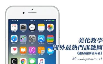 [Cydia for iOS8美化] 簡潔風訊號圖來了!免費下載國外最熱門的狀態列訊號圖