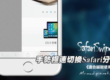 [Cydia for iOS8必裝] 透過手勢極速切換Safari分頁「SafariSwiper」