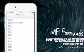 [Cydia for iOS6~iOS9] iPhone忘記WiFi密碼?透過WiFi密碼查看器找出來吧!「WiFi Passwords」