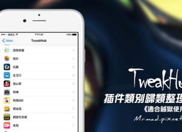 [Cydia for iOS8]增強Cydia搜尋功能!讓各類APP插件能統一整齊歸類「TweakHub」