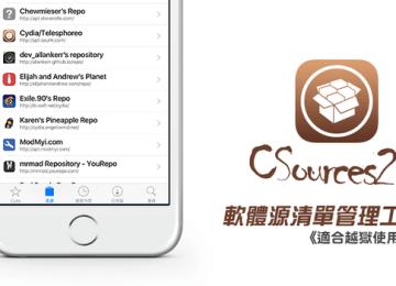 [Cydia for iOS必裝] 超強神器!Cydia軟體來源源清單管理工具「CSources2」