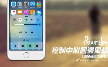 [Cydia for iOS8] 控制中心圓邊化風格「Rounder」