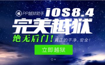 [iOS安全危機]PP助手偷竊取AppleID「盜刷門」全面爆發!