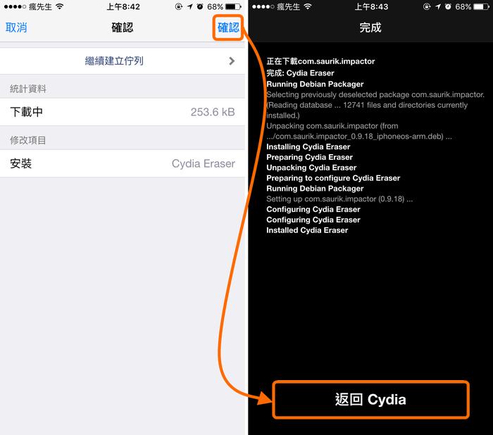 Cydia Eraser-tweak-2