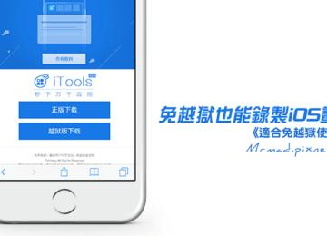 [iPhone/iPad教學] 免越獄也能直接透過iOS錄製螢幕操作或遊戲畫面
