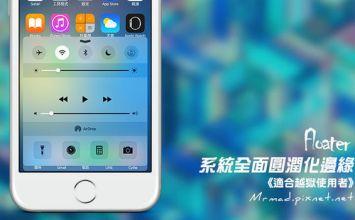 [Cydia for iOS8] 讓iOS8系統全面圓潤化邊緣設計「Floater」