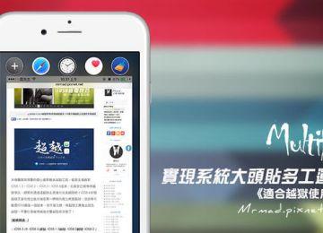 [Cydia for iOS8必裝] 新一代多工運行神器降臨!讓您實現APP大頭貼泡泡圖「Multify」