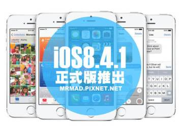 要升級用戶趕緊加快腳步,蘋果推出iOS8.4.1!封殺完美越獄