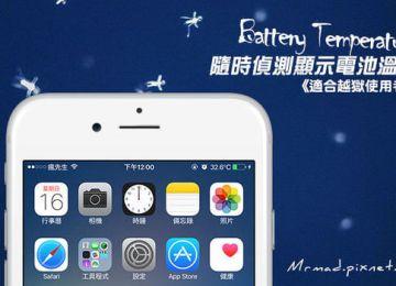[Cydia for iOS7~iOS9]讓狀態列隨時偵測顯示電池溫度「Battery Temperature」
