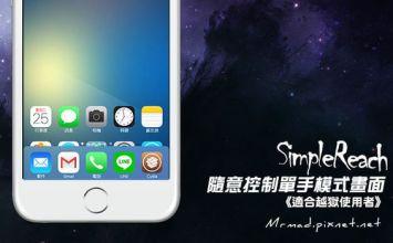 [Cydia for iOS8]短拇指救星!隨意控制單手模式畫面「SimpleReach」