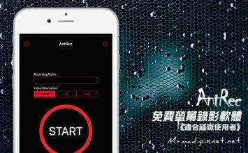 [Cydia for iOS8~iOS9] 越獄後免費又好用的螢幕錄影軟體「AntRec」
